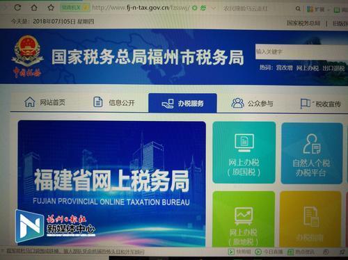 福州市5日启用新税务网站 原网站已停止更新