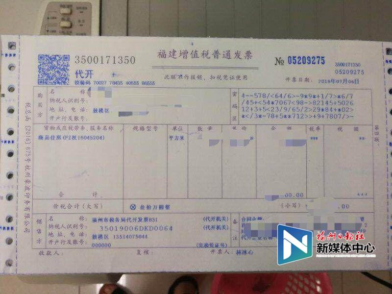福州市开出税务新机构挂牌后首张发票