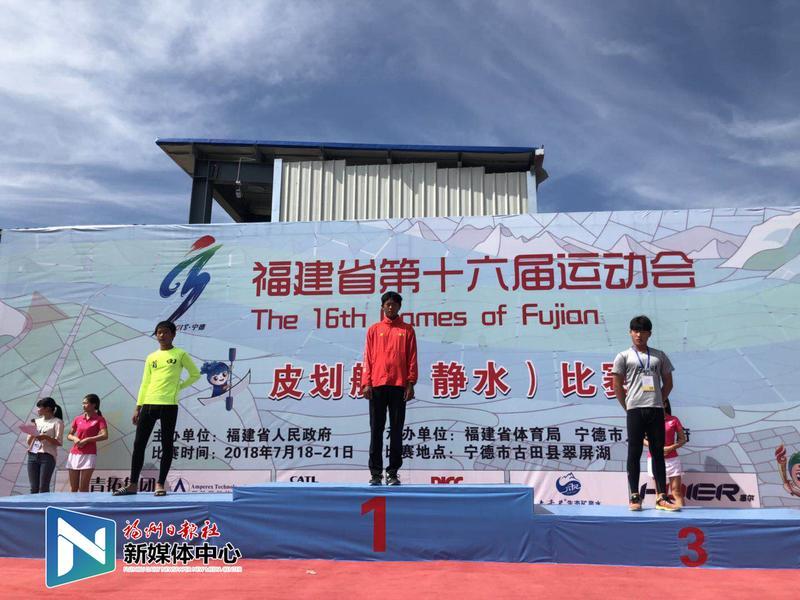 省运会皮划艇静水比赛结束 福州代表团再夺一金