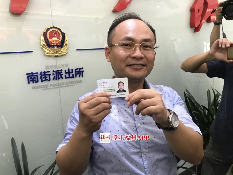 刚刚!福州发出福建首张台湾居民居住证