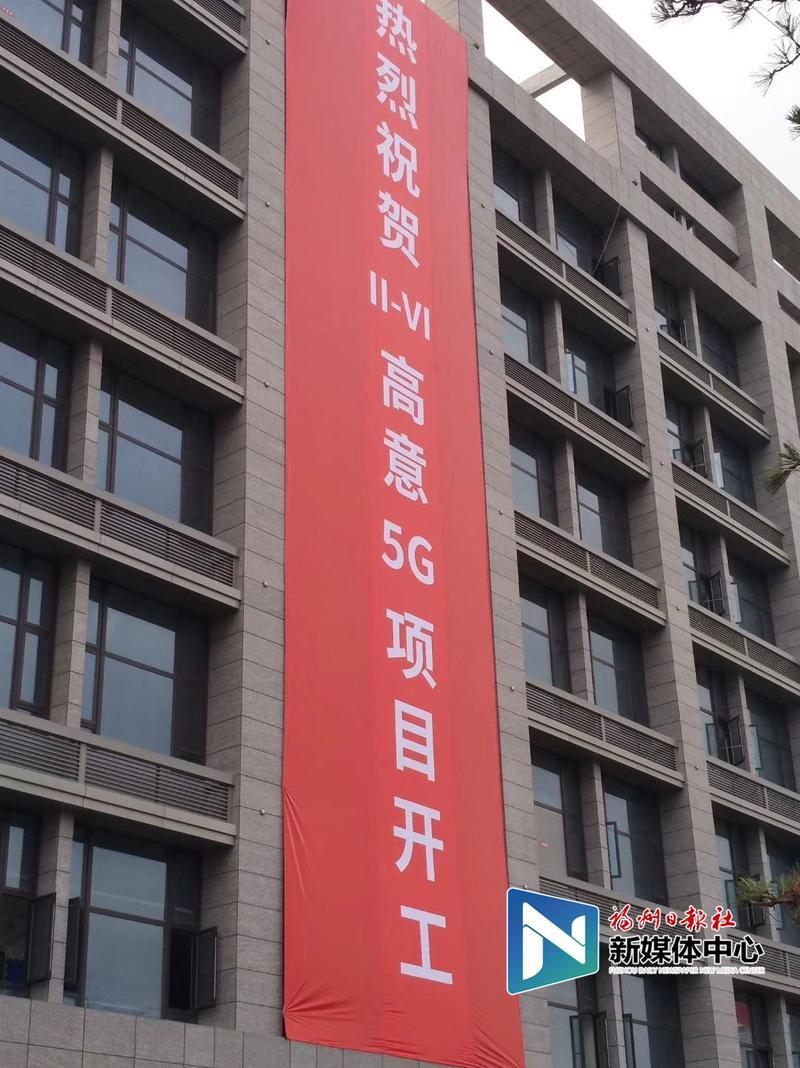 """总投资10亿元!一重大5G项目""""落子""""福州!"""