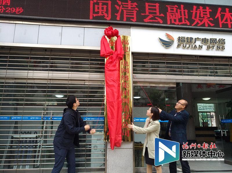 闽清县融媒体中心今日挂牌成立