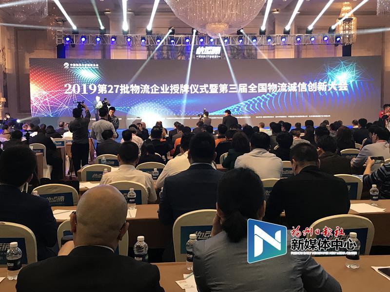 第三届全国物流诚信创新大会今日在榕举办