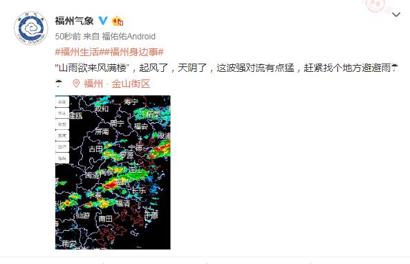 紧急!福州发布冰雹橙色预警、雷电黄色预警