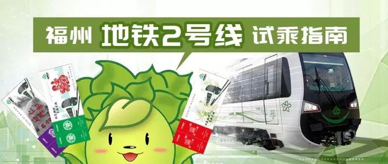福州地铁2号线即将开启为期三天的试乘活动!(附试乘指南)