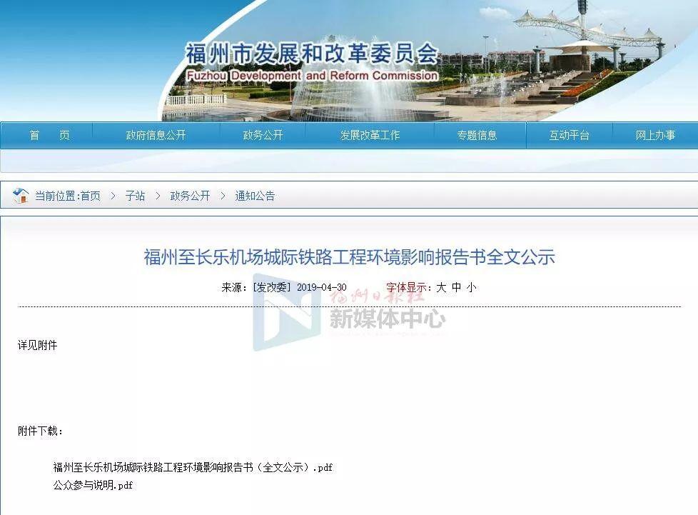 公示!福州至长乐机场城际铁路14个车站具体位置曝光