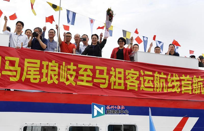 马尾琅岐至马祖客运航线成功首航