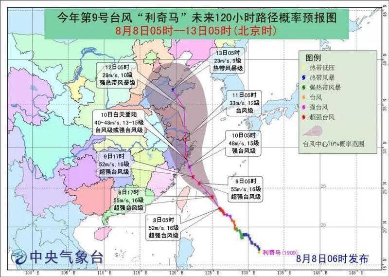 """""""利奇马""""已加强为超强台风 正向闽浙沿海靠近"""