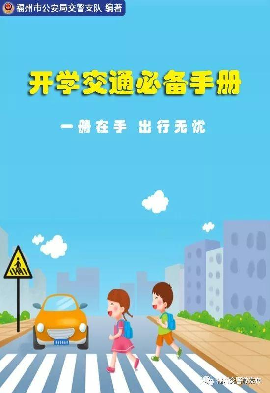 """福州交通将进入""""开学模式""""!这份避堵攻略请查收"""