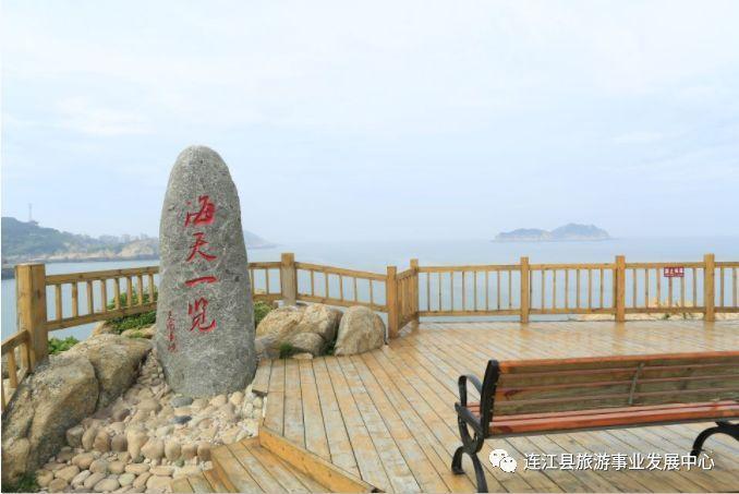 """看!这儿就是连江的""""天涯海角"""""""