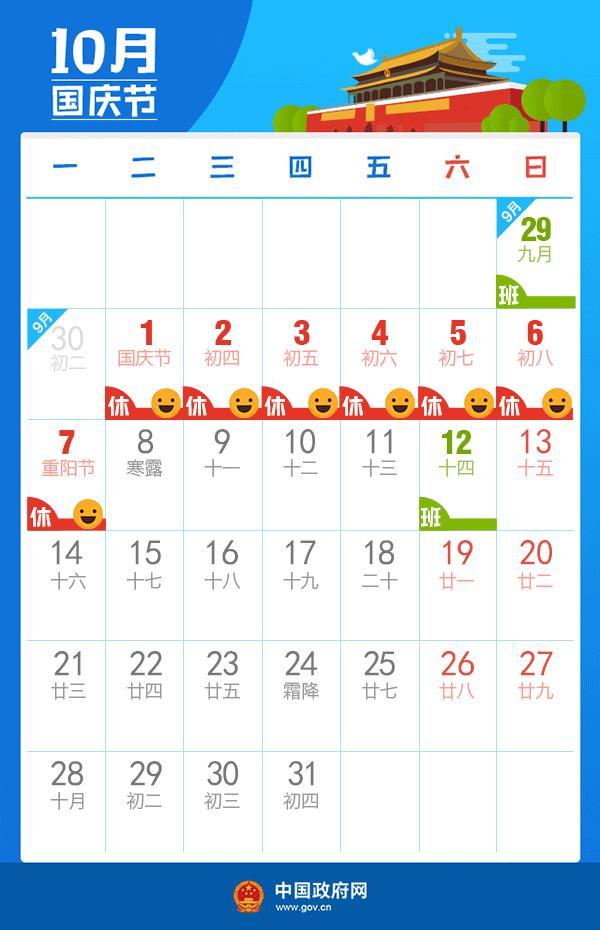 @福州人:重要通知!本周工作日将调整为4天