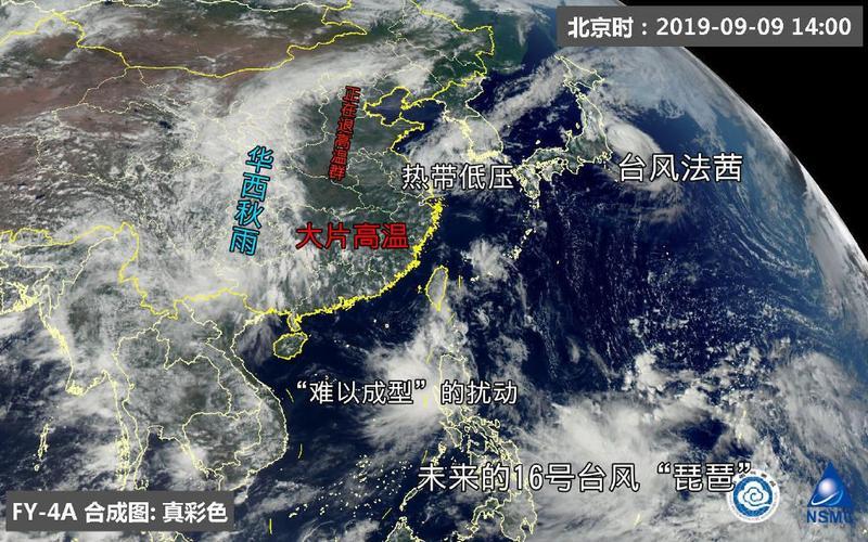 警惕!又一台风即将生成!会影响福州吗?