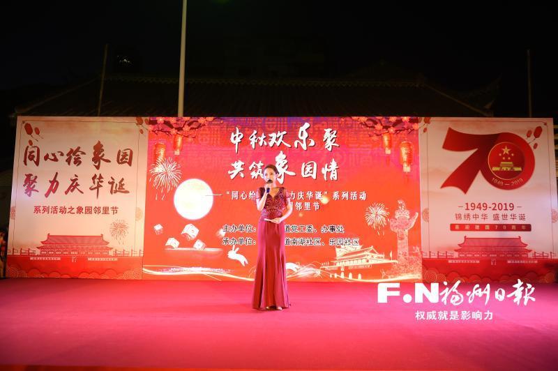 象园街道举办中秋主题文化活动 邻里和谐一家亲