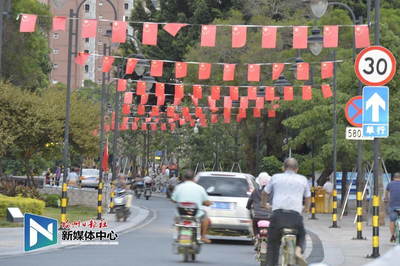 迎接新中国成立70周年 榕城喜庆氛围浓