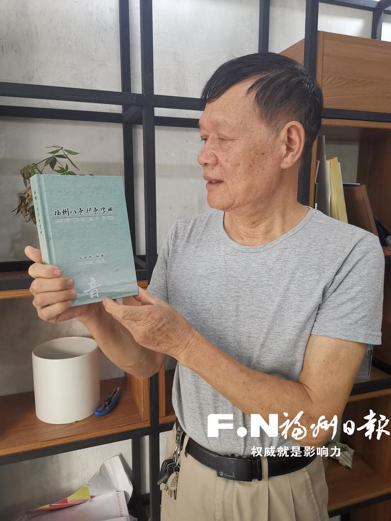 """长乐退休教师花8年心血编出""""福州话字典"""""""