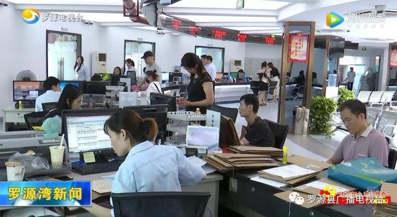 """罗源县行政服务中心:打造优化营商环境""""升级版"""""""