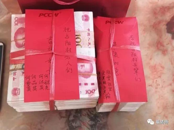 福清这个村 给1065位老人,每人发放300元红包