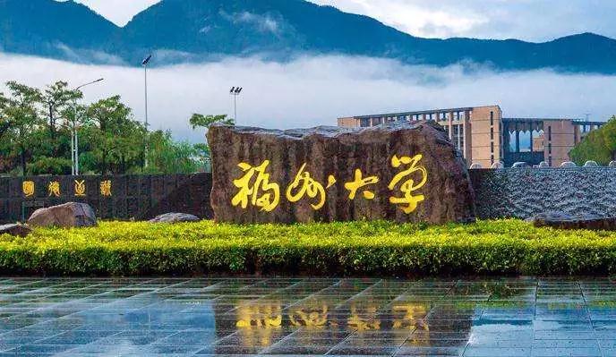 打CALL!福州3所高校入围全球最好大学排行榜