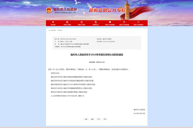 百盈快三app技巧_名单公布!福州聘任5名市管引进博士,任期3年