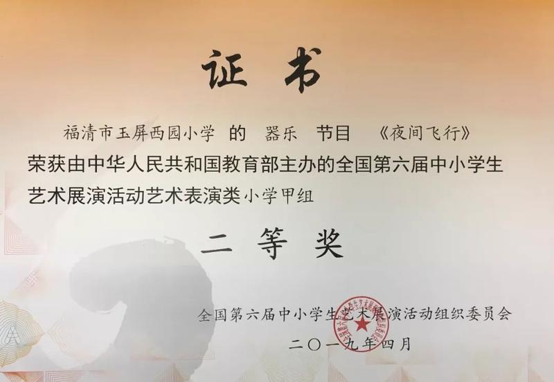 点赞!教育部给福清市教育局和这两所学校颁奖了