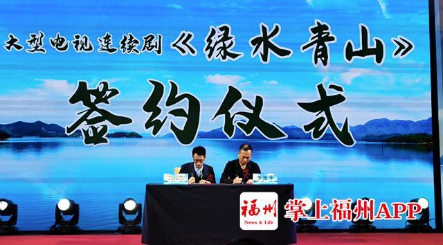 大型电视连续剧《绿水青山》正式签约启动