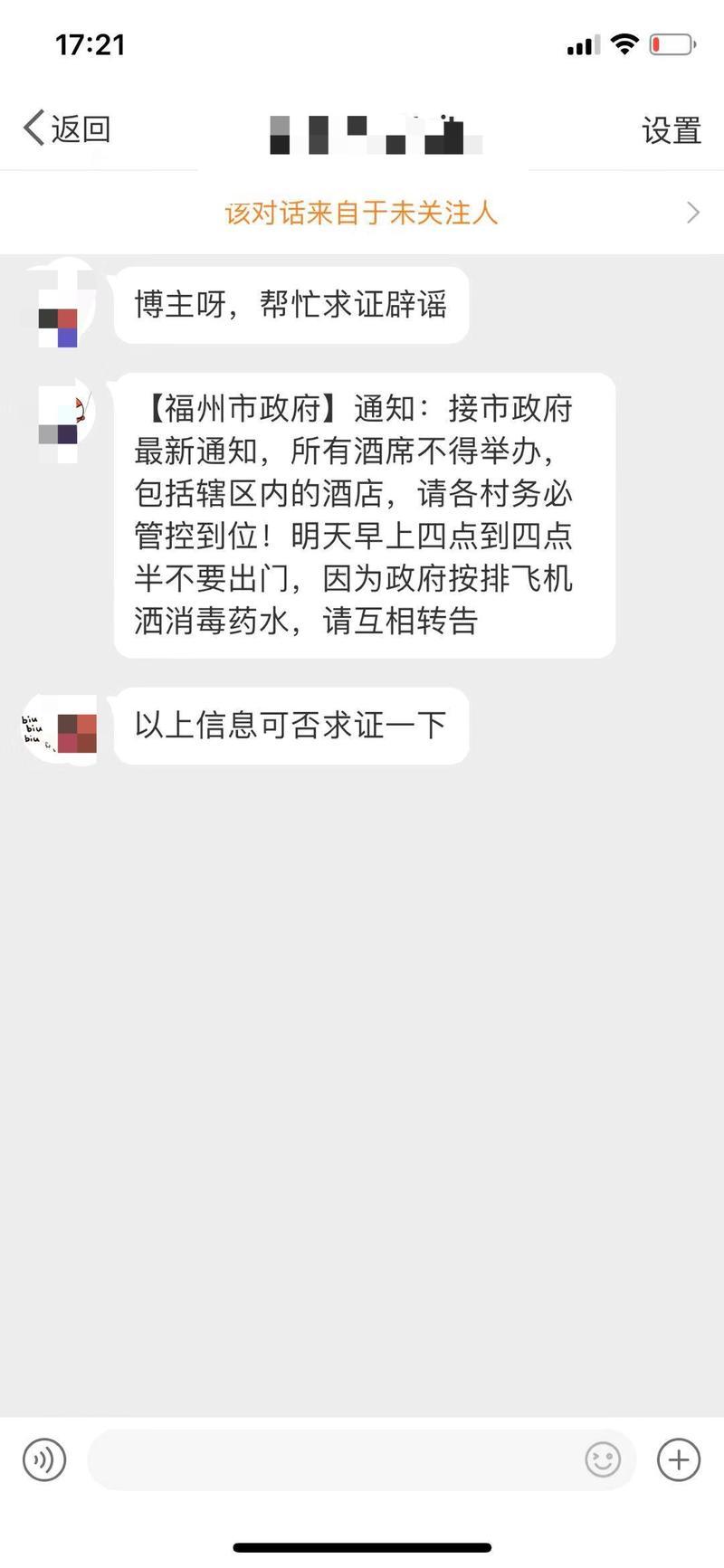 """滚动辟谣丨网传""""部分地区大米被抢购一空""""?这是谣言!"""