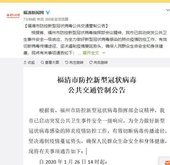 福清辖区内公交车、出租车、网约车暂停运营