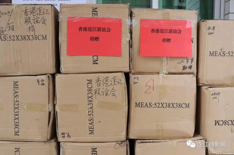6万只口罩运到连江!香港连江联谊会情牵故乡