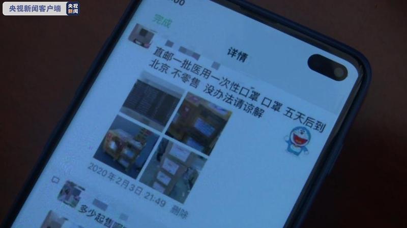 警方侦破一起微商盗图谎称华侨捐赠防疫物资诈骗案