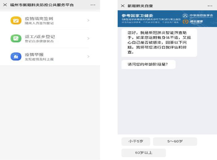 """@福州人:线上问诊、查询患者行程……上""""榕医通""""!"""