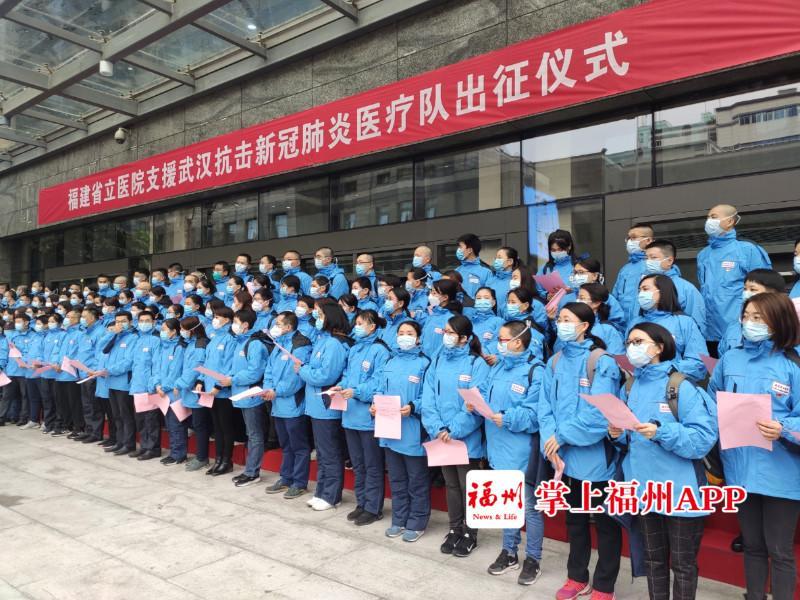 再出征!福建省立、协和组天团两百余人驰援武汉