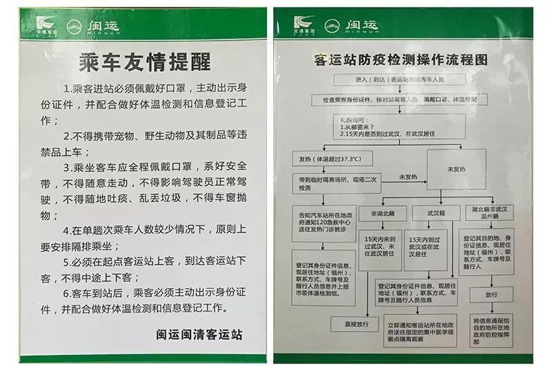 @闽清人,17日起,闽清至福州北站客运班车最新时刻表