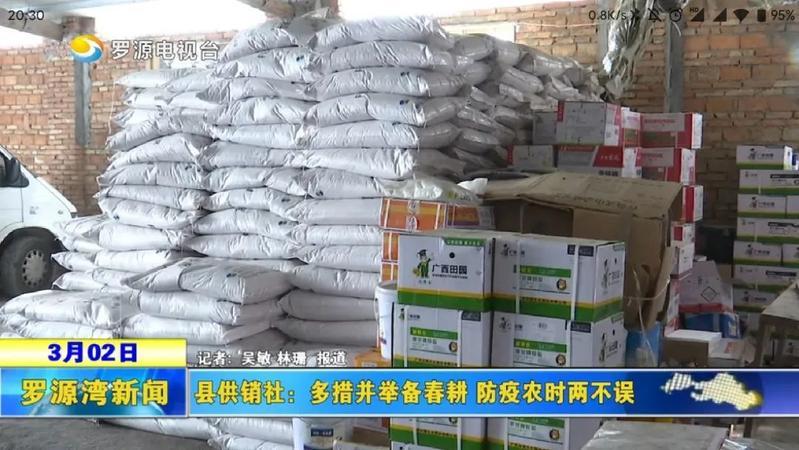 罗源县供销社送服务 防疫春耕两不误