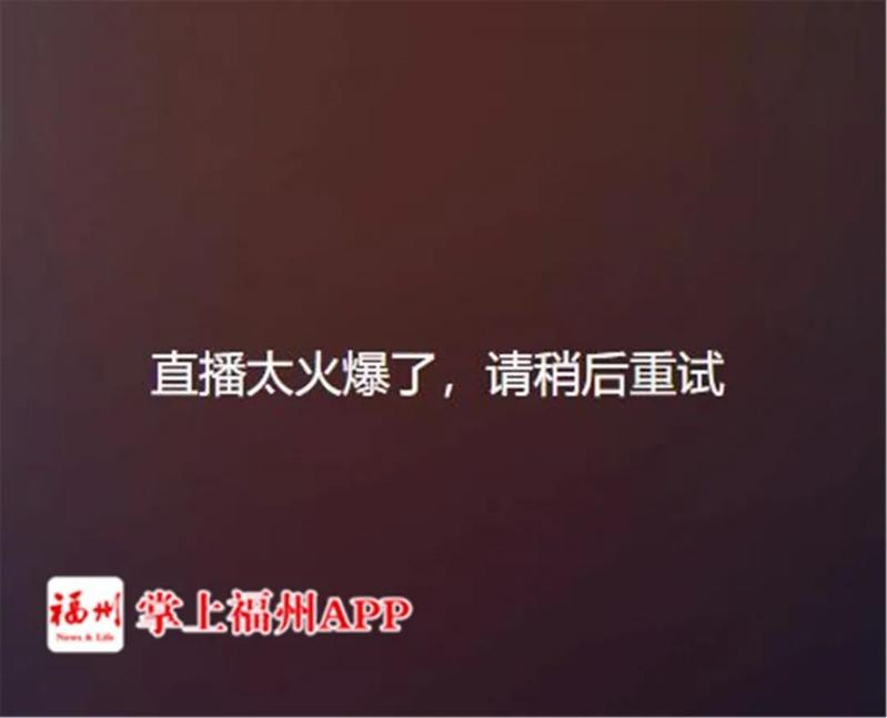 """超百万人在线围观!福州这位""""主播""""火了!"""