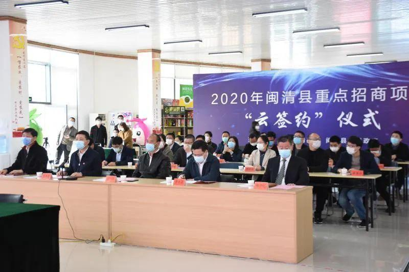 """闽清""""云签约""""12个项目 总投资111.8亿元"""
