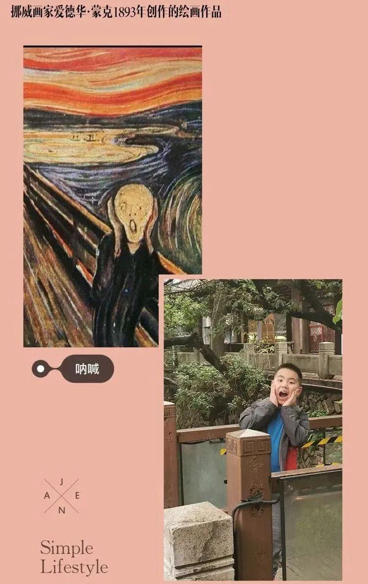 别点开!会笑喷!这波福州小学生名画模仿秀666