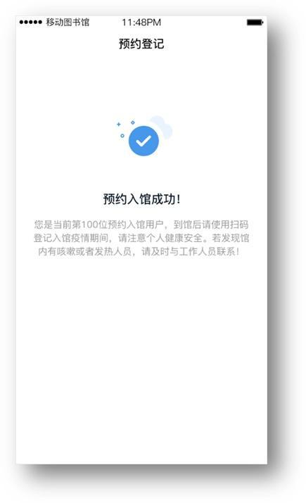 好消息!台江区图书馆恢复部分服务
