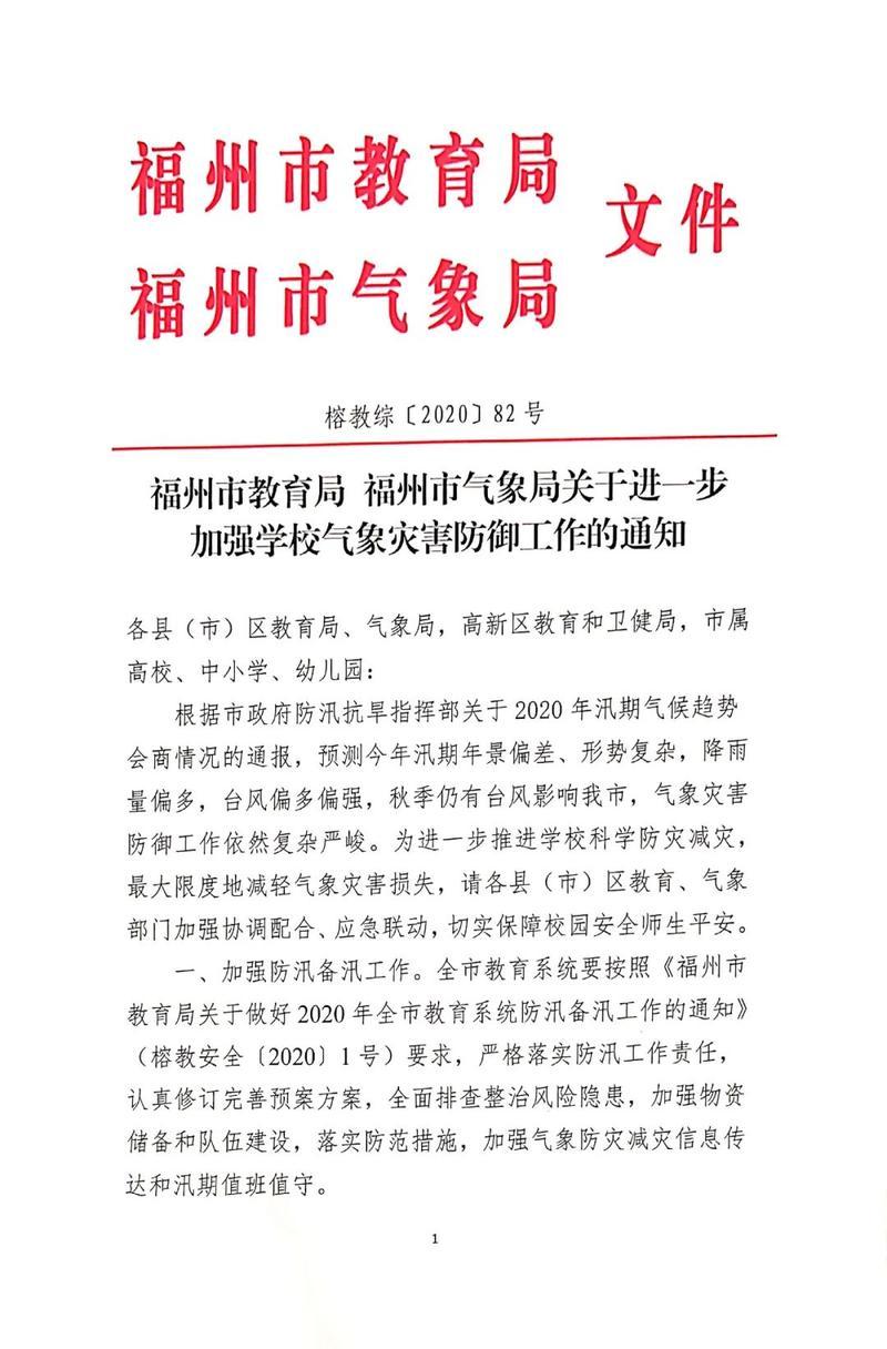 汛期注意!四大预警信号,福州学校自动停课!