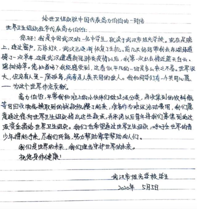暖心!世卫组织给武汉中学生回信,这中文写得咋样?