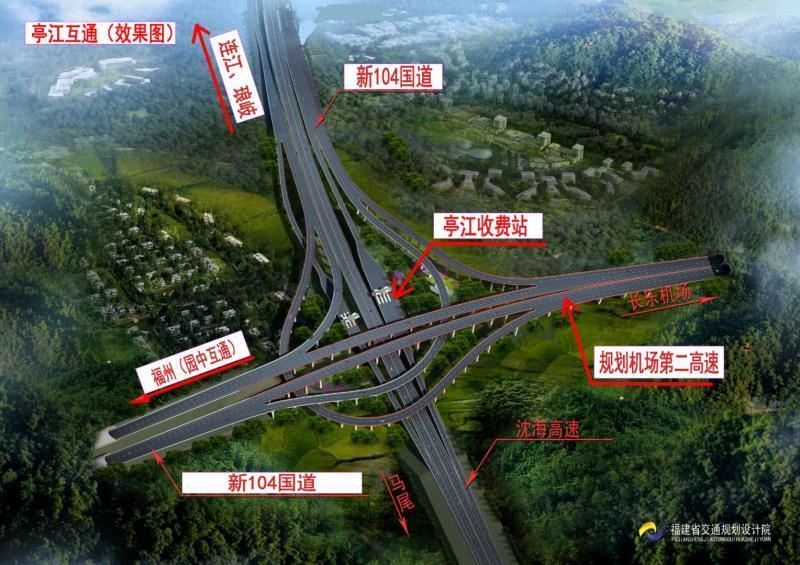 104国道连晋线马尾亭江收费站将正式投用