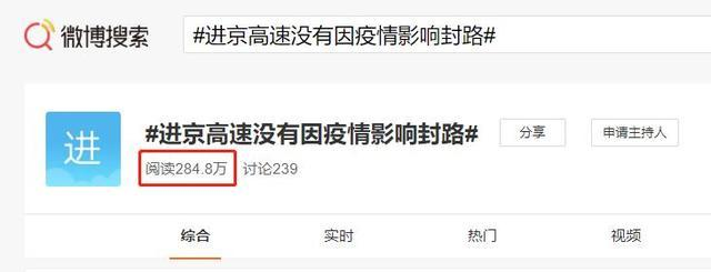 这些都是谣言!北京疫情辟谣帖来了