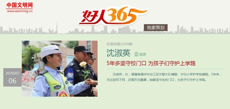 5年守护上学路 中国文明网报道台江这位辅警