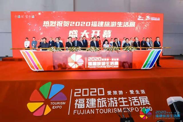 2020福建旅游生活展开幕 引领文旅新消费