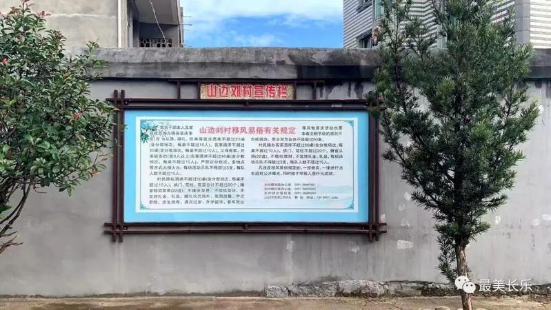 长乐山边刘村:大兴文明之风 减轻群众负担