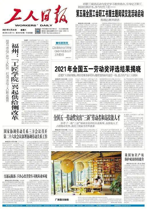 """《工人日报》头版头条点赞福州工会""""亲近工人""""职业教育"""