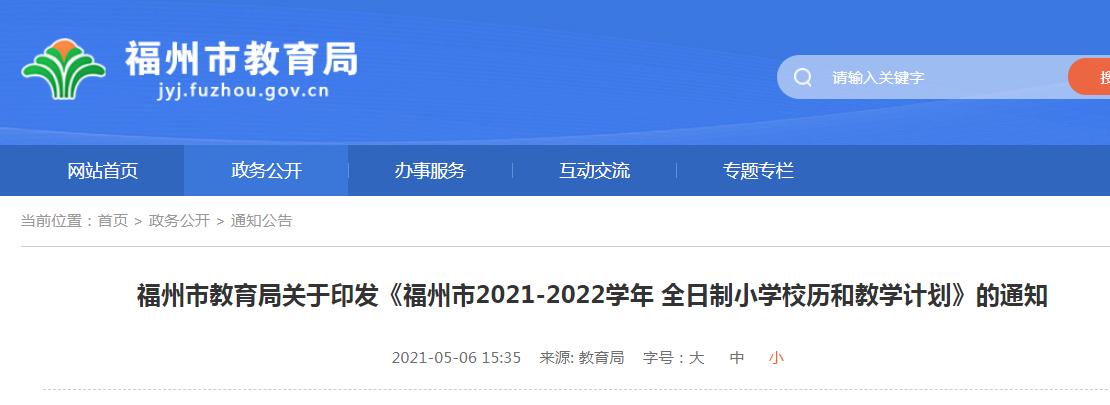 福州市2021-2022学年小学校历和教学计划公布