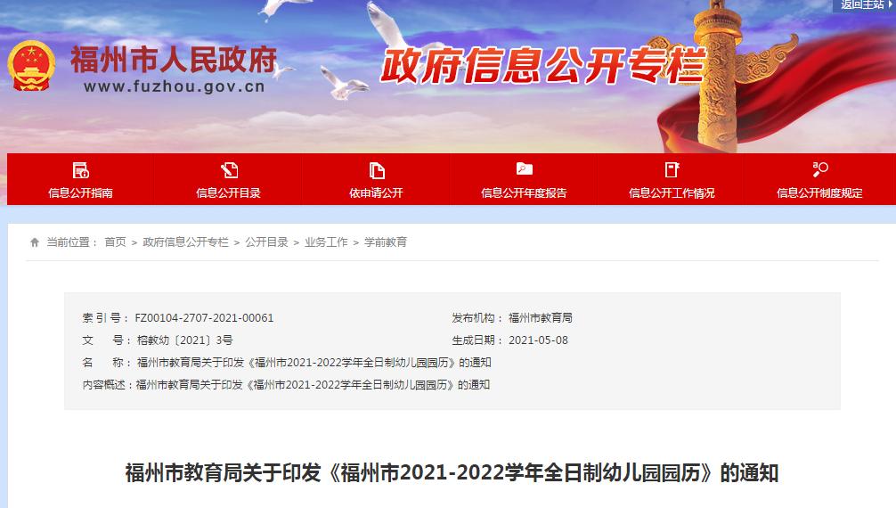 定了!2021—2022学年福州幼儿园寒暑假时间公布