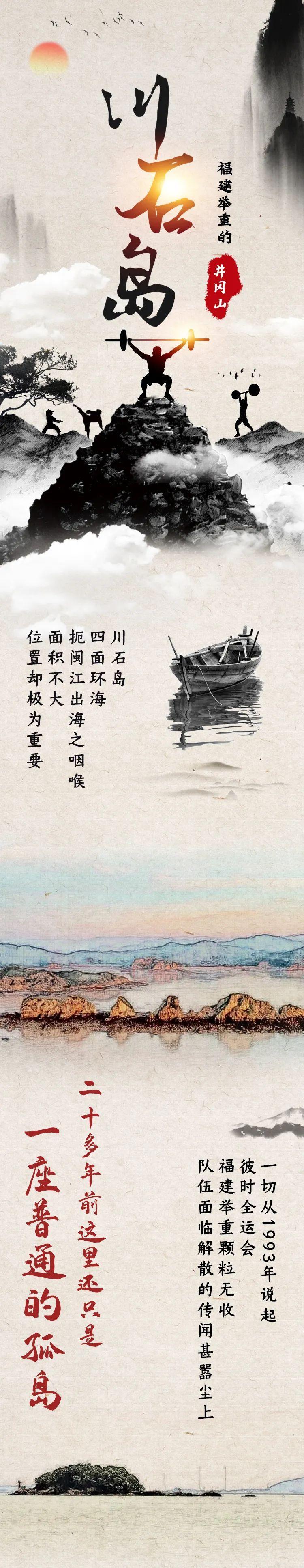 """福州这座岛!竟""""盛产""""奥运冠军……"""