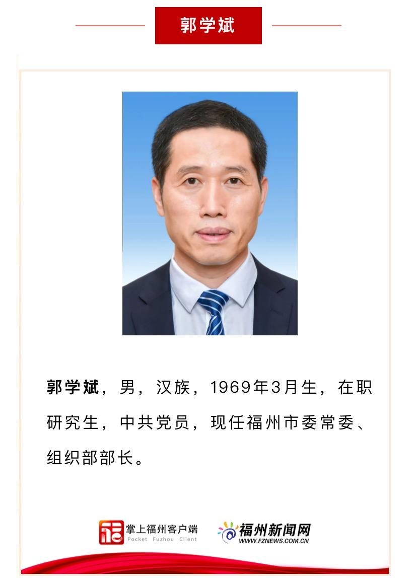 新一届福州市委领导班子亮相!